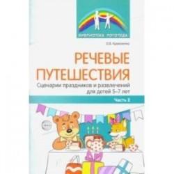 Речевые путешествия. Сценарии праздников и развлечений для детей 5-7 лет с ТНР. Часть 2