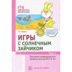 Игры с солнечным зайчиком. Программа индивидуального развития для детей 3-4 лет. Часть 1