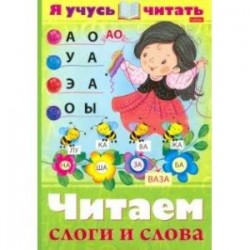 Я учусь читать. Читаем слоги и слова