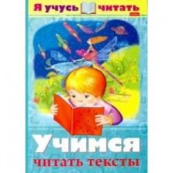 Я учусь читать. Учимся читать тексты