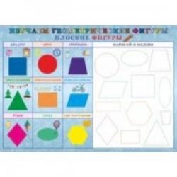 Изучаем геометрические фигуры и цвета