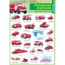 Отечественная пожарная техника. Наклейки тематические