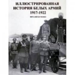 Иллюстрированная история Белых армий. 1917-1922