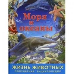 Жизнь животных. Моря и океаны