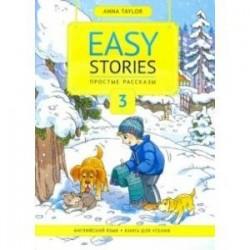 Книга для чтения 3. Простые рассказы. Easy Stories. Учебное пособие
