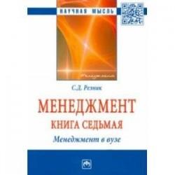 Менеджмент. Избранные статьи. Книга 7. Менеджмент в вузе