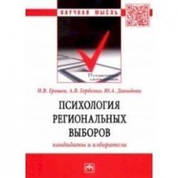 Психология региональных выборов. Кандидаты и избиратели