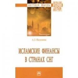 Исламские финансы в странах СНГ. Монография
