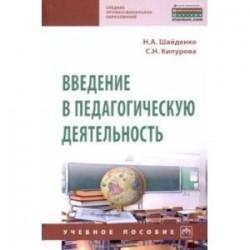 Введение в педагогическую деятельность. Учебное пособие