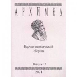 Архимед. Научно-методический сборник. Выпуск №17