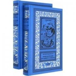 Приключения бродячего повара. Комплект в 2-х томах
