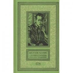 Шерлок Холмс. С комментариями и иллюстрациями.  Том 1