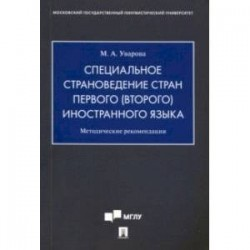 Специальное страноведение стран первого (второго) иностранного языка. Методические рекомендации