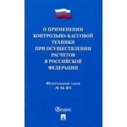 ФЗ 'О применении контрольно-кассовой техники при осуществлении расчетов в Российской Федерации'