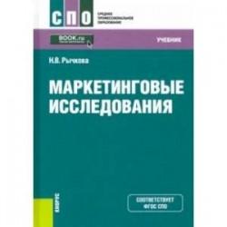Маркетинговые исследования. Учебник. ФГОС СПО