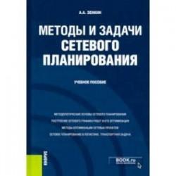 Методы и задачи сетевого планирования. Учебное пособие