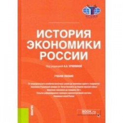 История экономики России. Учебное пособие