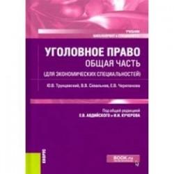 Уголовное право. Общая часть (для экономических специальностей). Учебник