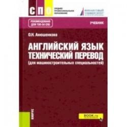 Английский язык. Технический перевод (для машиностроительных специальностей). Учебник