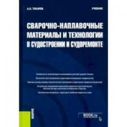 Сварочно-наплавочные материалы и технологии в судостроении и судоремонте. Учебник