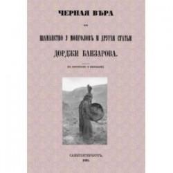 Черная вера или Шаманство у монголов