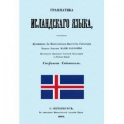 Граматика исландского языка