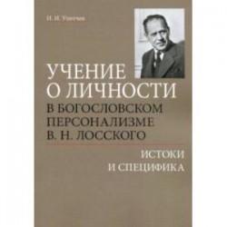 Учение о личности в богословском персонализме В. Н. Лосского. Истоки и специфика