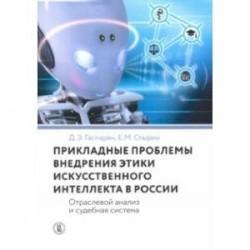 Прикладные проблемы внедрения этики искусственного интеллекта в России. Отраслевой анализ