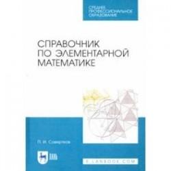 Справочник по элементарной математике. СПО