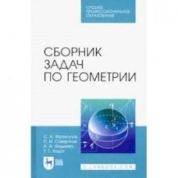 Сборник задач по геометрии. Учебное пособие. СПО