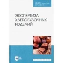 Экспертиза хлебобулочных изделий. Учебное пособие. СПО