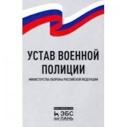 Устав военной полиции Министерства обороны РФ