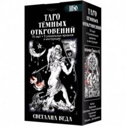 Таро Темных Откровений 78 карт+5 уникальных арканов и инструкция