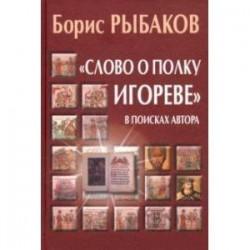 'Слово о полку Игореве'. В поисках автора