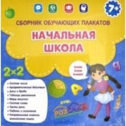 Начальная школа. Сборник