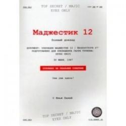 Маджестик 12