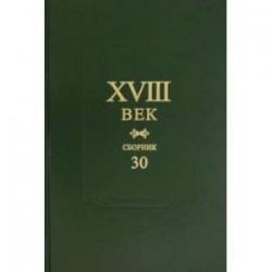 XVIII век. Сборник 30