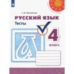 Русский язык. 4 класс. Тесты. ФГОС