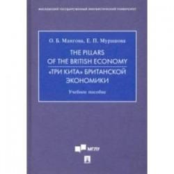 The Pillars of the British Economy. «Три кита» британской экономики. Учебное пособие