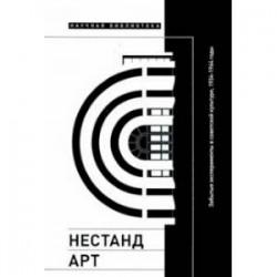 Нестандарт. Забытые эксперименты в советской культуре, 1934–1964 годы. Сборник статей