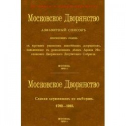 Московское Дворянство. Алфавитный список дворянских родов + Список служивших по выборам