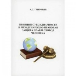 Принцип субсидиарности и международно-правововая защита прав и свобод человека