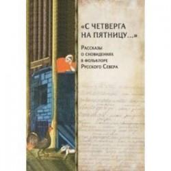 'С четверга на пятницу…' Рассказы о сновидениях в фольклоре Русского Севера