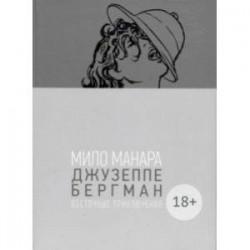 Джузеппе Бергман. Том 3