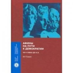 Афины на пути к демократии. VIII-V века до н.э.