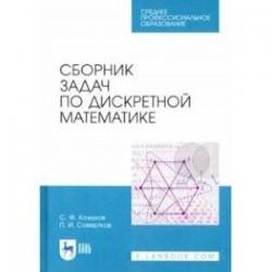 Сборник задач по дискретной математике. СПО
