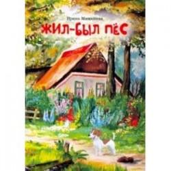 Жил-был пёс. Сказки для совместного чтения родителей и детей