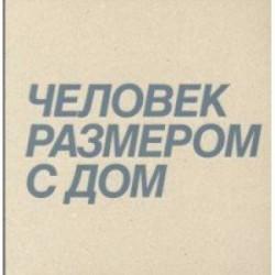 Дмитрий Брусникин. Человек размером с дом
