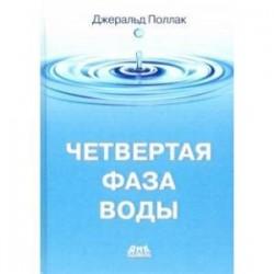 Четвертая фаза воды (цветная)