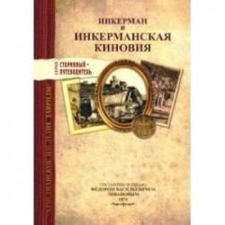 Инкерман и Инкерманская киновия в Крыму